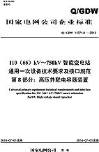 国家电网公司企业标准·110(66) kV-750kV智能变电站通用一次设备技术要求及接口规范·第8部分:高压并联电容器装置(Q/GDW11071.8-2013)