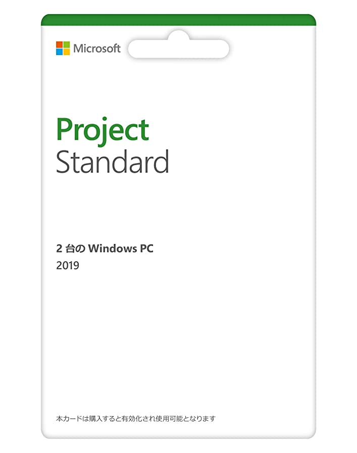 させる恐怖症行動Microsoft Project Standard 2019(最新 永続版)|カード版|Windows10|PC2台