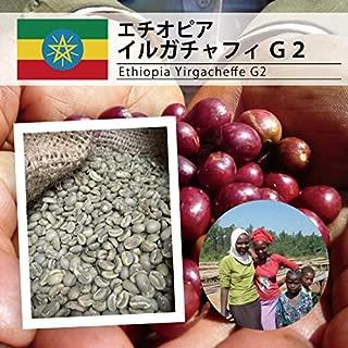 松屋珈琲 コーヒー生豆 エチオピア イルガチャフィG2 1kg