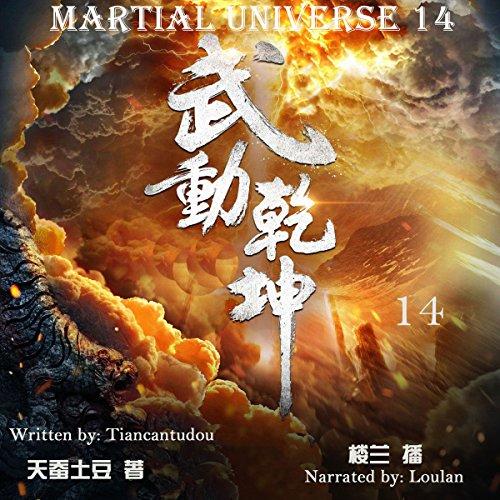 Couverture de 武动乾坤 14 - 武動乾坤 14 [Martial Universe 14]