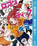 ロマンティック・キラー【期間限定無料】 1 (ジャンプコミックスDIGITAL)