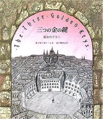 三つの金の鍵―魔法のプラハ