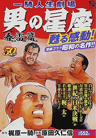 男の星座 巻之2(春雷篇)―一騎人生劇場 (Gコミックス)