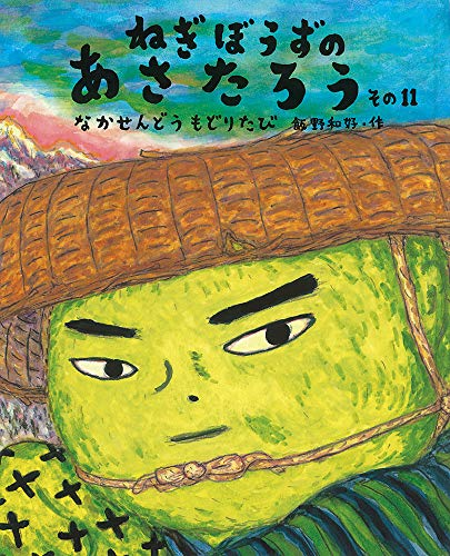 ねぎぼうずのあさたろう その11 なかせんどう もどりたび (日本傑作絵本シリーズ)の詳細を見る