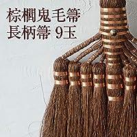 鬼毛棕櫚 長柄箒 9玉 棕櫚箒 しゅろ ほうき シュロ ホウキ おしゃれ 玄関 紀州 日本製