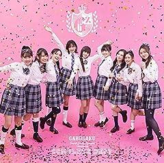 Girls2「ツナグツナグ」のCDジャケット