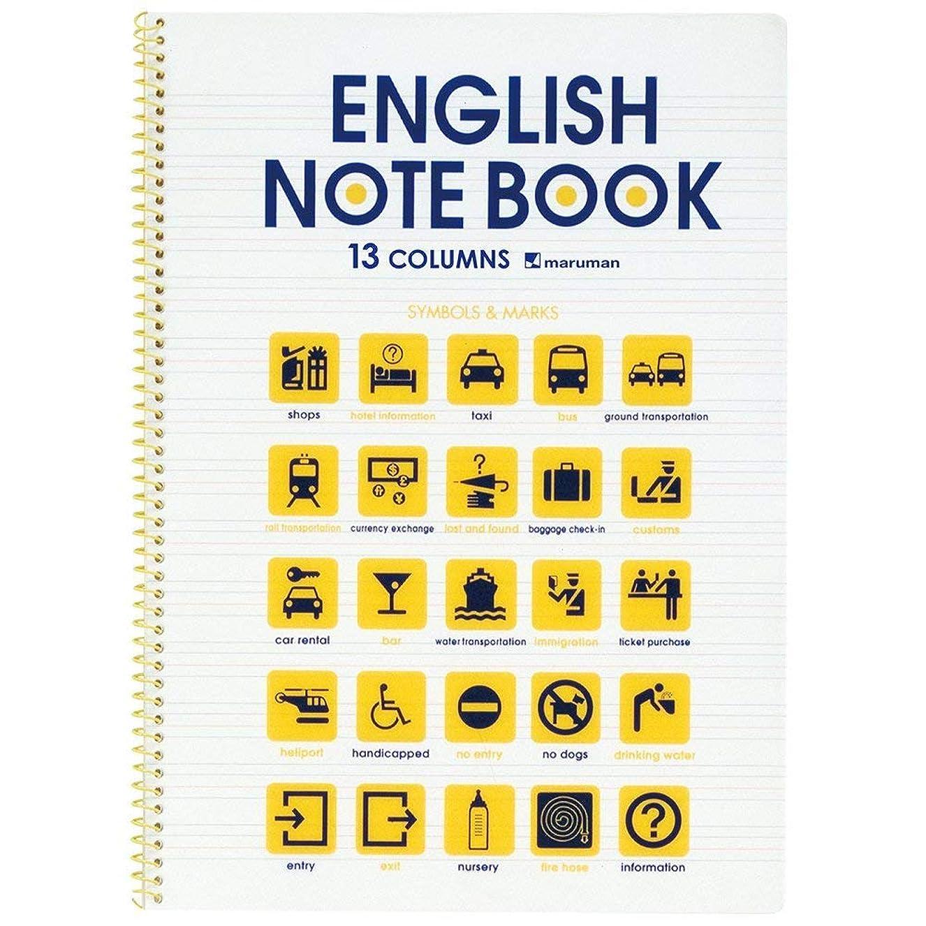 マルマン イングリッシュノートブック 英習字罫 B5 13段 30枚 オレンジ N513A-09 【まとめ買い10冊セット】