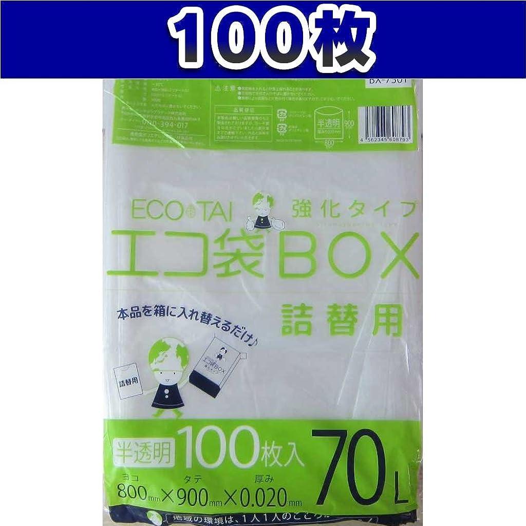 バージン頻繁に低下70L 半透明ごみ袋【100枚入り】 【Bedwin Mart】