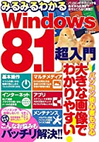 みるみるわかるWindows 8.1超入門 (ハッピーライフシリーズ)