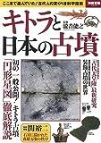 キトラと日本の古墳 (別冊宝島 2515)