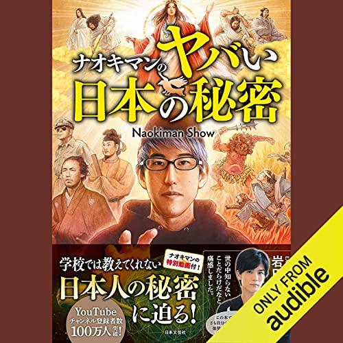 『ナオキマンのヤバい日本の秘密』のカバーアート