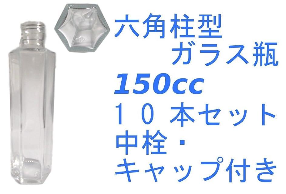 正しいオーバーコートローズ(ジャストユーズ) JustU's 日本製 ポリ栓 中栓付き六角柱型ガラス瓶 10本セット 150cc 150ml アロマディフューザー ハーバリウム 調味料 オイル タレ ドレッシング瓶 B10-SSF150A-S