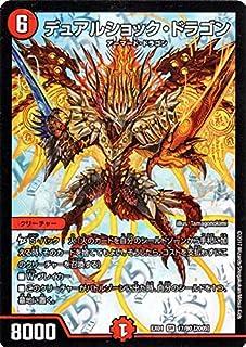デュエルマスターズ デュアルショック・ドラゴン(スーパーレア) ゴールデン・ベスト(DMEX01)
