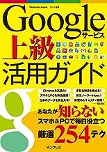表紙: Googleサービス上級活用ガイド   クランツ