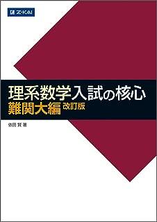 理系数学 入試の核心 難関大編 改訂版 (数学入試の核心)