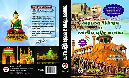 Bharoter Itihas O Jatiyo Mukti Sangram - 2nd Edition