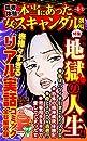 読者体験!本当にあった女のスキャンダル劇場【合冊版】Vol.1-1