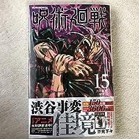 呪術廻戦15巻(初版)