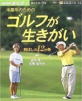 中高年のためのゴルフが生きがい―飛ばしの12か条 (NHK趣味悠々)