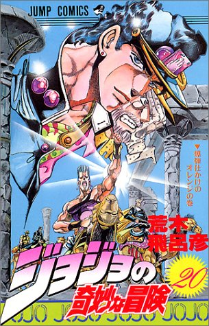 ジョジョの奇妙な冒険 20 (ジャンプコミックス)