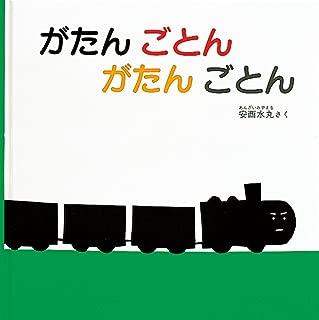 がたん ごとん がたん ごとん (福音館 あかちゃんの絵本)