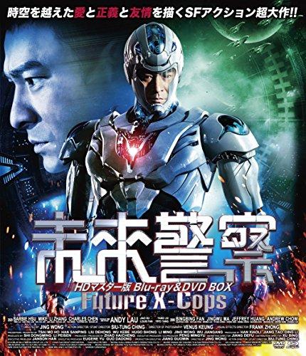 未来警察 Future X-cops HDマスター版 blu-ray&DVD BOX