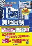 スーパーテキスト1級建築施工管理実地試験〈26年度〉