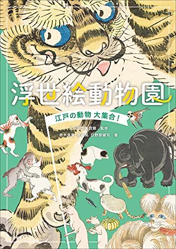 浮世絵動物園 ~江戸の動物大集合!~