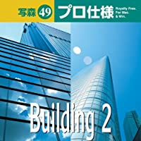 写森プロ仕様 Vol.49 Building 2
