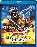 ゴジラ・モスラ・キングギドラ 大怪獣総攻撃 Blu-ray