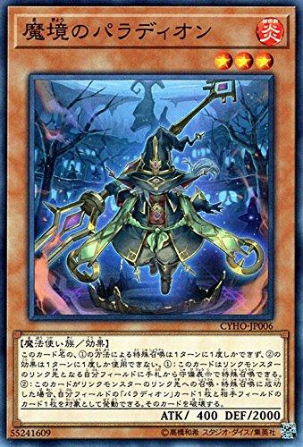 魔境のパラディオン ノーマル 遊戯王 サイバネティック・ホライゾン cyho-jp006