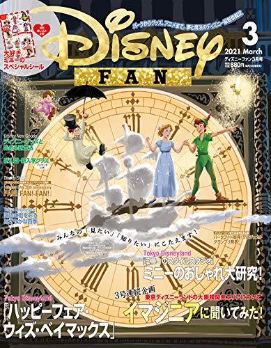 ディズニーファン 2021年 03 月号 [雑誌]