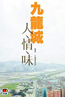 九龍城人 ‧情‧味 (Traditional Chinese Edition)