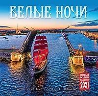 ロシア カレンダー 2021年度版 「サンクトペテルブルク」 (白夜 サンクトペテルブルグ(29㎝ × 29㎝))