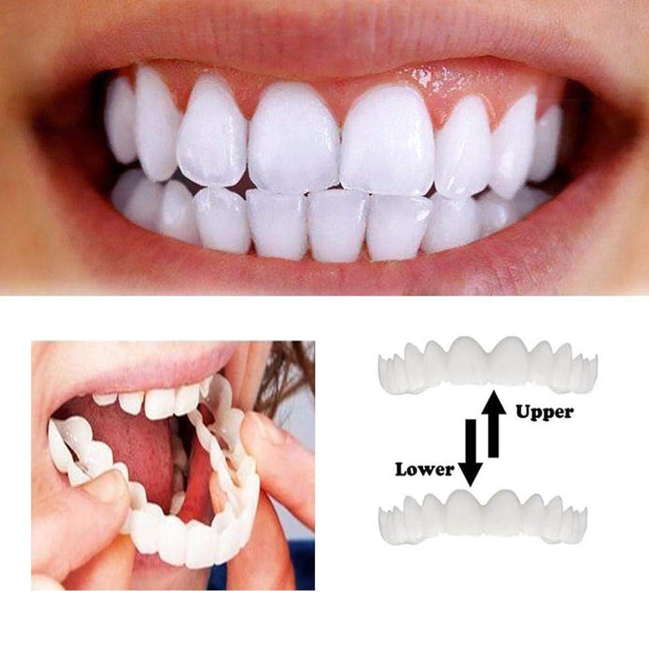 貼り直す感染する勇気10ペア上顎および下顎義歯インスタントスマイルコンフォートフィットフレックス化粧歯、悪い歯用スマイルベニヤ矯正ブレース