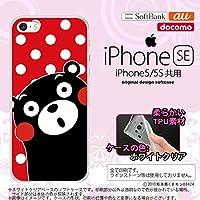 くまモン iPhone SE スマホケース カバー アイフォン SE ソフトケース 水玉 赤×白 nk-ise-tpkm25