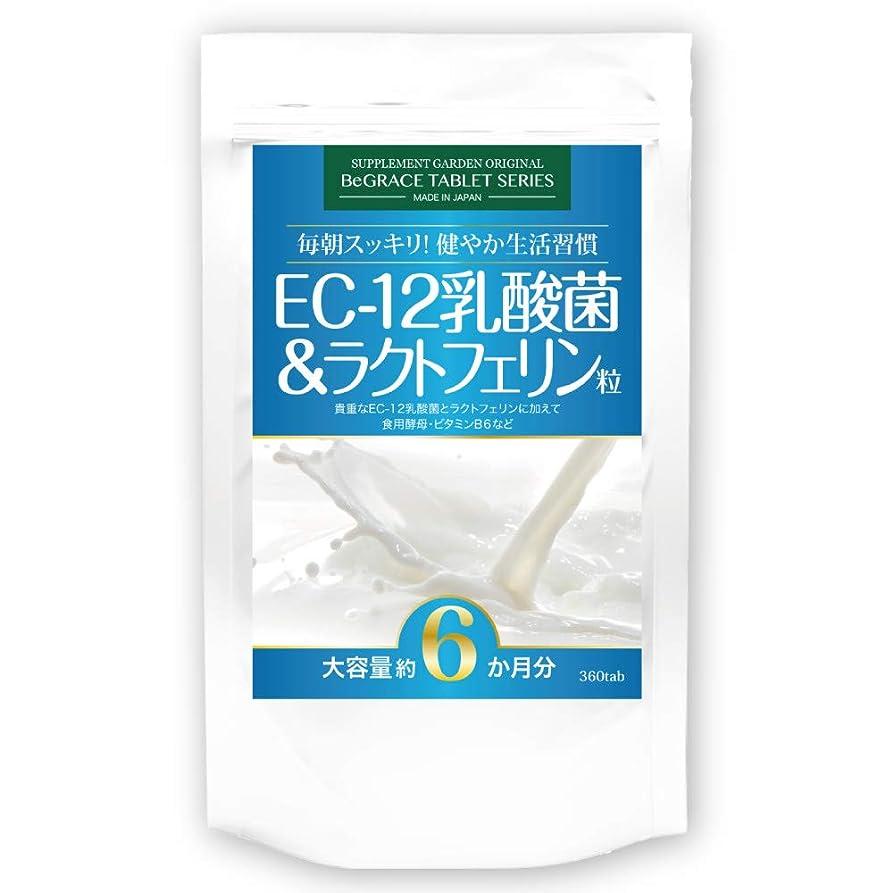 インシュレータあからさま反対するEC-12乳酸菌&ラクトフェリン粒 大容量約6ヶ月分/360粒(EC-12乳酸菌、ラクトフェリン、ビール酵母、ホエイプロテイン、ビタミンB6)