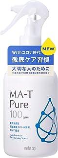 MA-T Pure 除菌・消臭スプレー ラージサイズ 話題の除菌システム「 MA-T 」配合 【ウイルス・菌を99.9%以上除去*1,2,3】 ノンアルコール 無香料 日本製