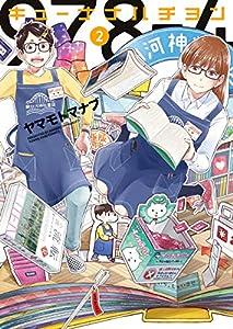 キューナナハチヨン(2) (ヤングキングコミックス)