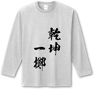 書道家が書く 漢字 長袖 Tシャツ 【 乾坤一擲 】 代引き可