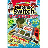 Nintendo Switch版 マインクラフト完全設計ガイド (扶桑社ムック)