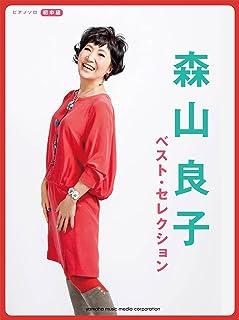 スポンサー広告 - ピアノソロ 初中級 森山良子 ベスト・セレクション...