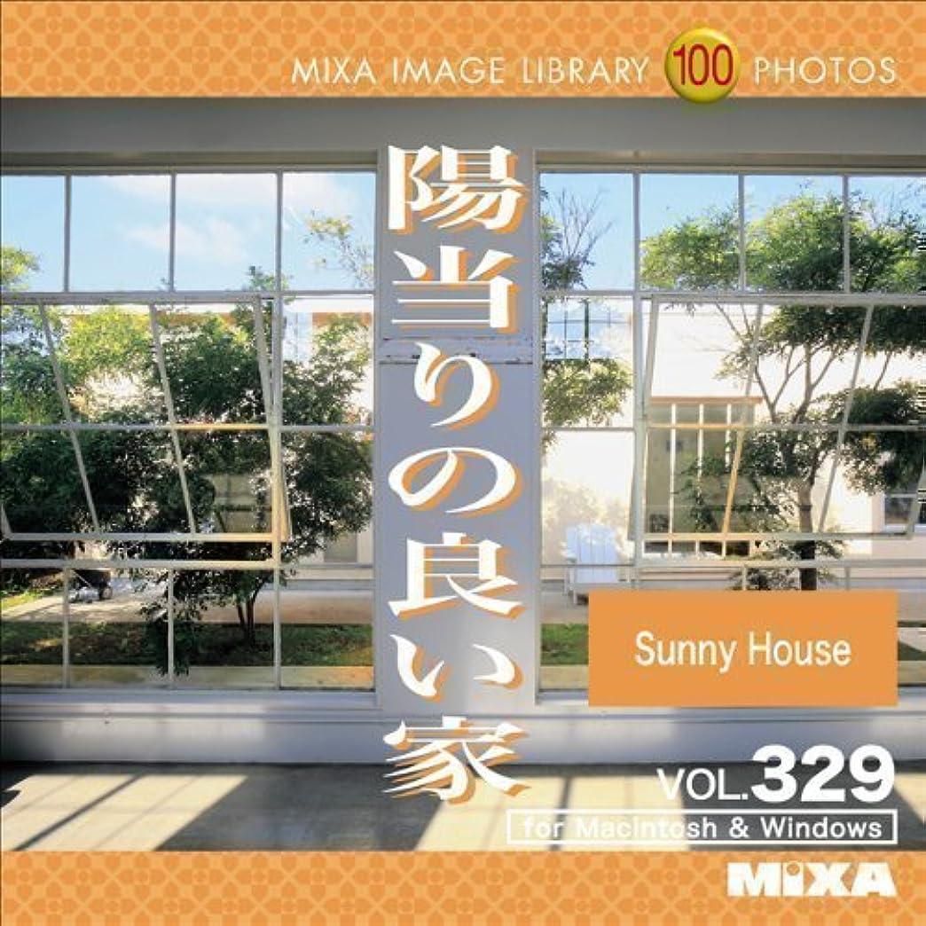 費やす鯨公MIXA IMAGE LIBRARY Vol.329 陽当りの良い家