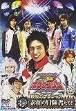 メイキング・オブ 轟轟戦隊ボウケンジャー THE MOVIE 最強のプレシャス ゴー...[DVD]