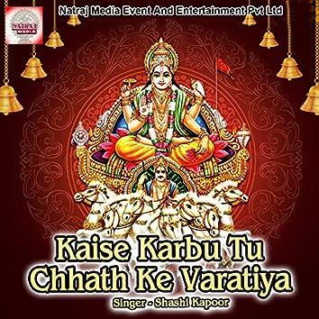 Kaise Karbu Tu Chhath Ke Varatiya