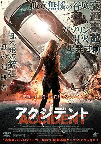 アクシデント [DVD]