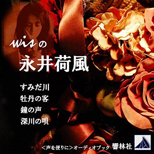 『wisの永井荷風「すみだ川」「牡丹の客」他2編』のカバーアート