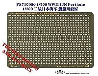 1/700 日本海軍 舷窓