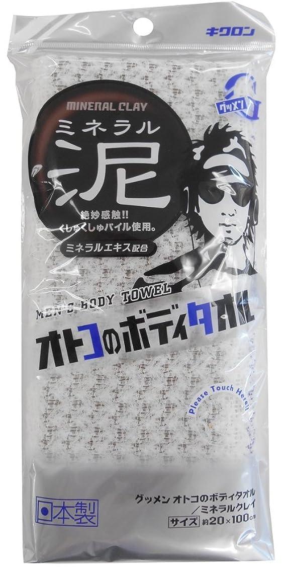 アサーパズル欺くキクロン メンズ用 グッメン オトコのボディタオル ミネラルクレイ