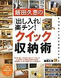 飯田久恵の [出し入れ]楽チン! クイック収納術 PHPビジュアル実用BOOKS